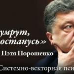 Пэтя Порошенко