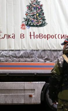 Гуманитарный груз для Донбасса успешно доставлен