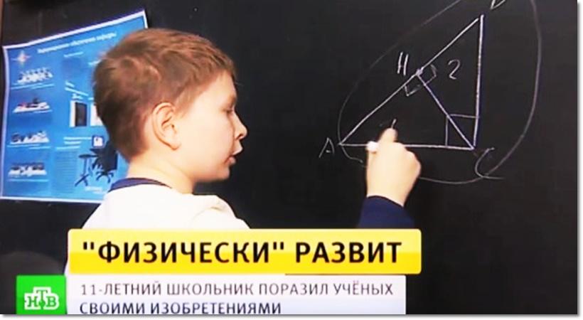 Арсений Цыбаров – 11-летний гений в области физики