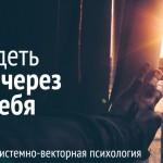 kak_ponyat_sut_cheloveka