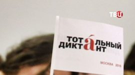 «Тотальный диктант» написали сотни тысяч человек