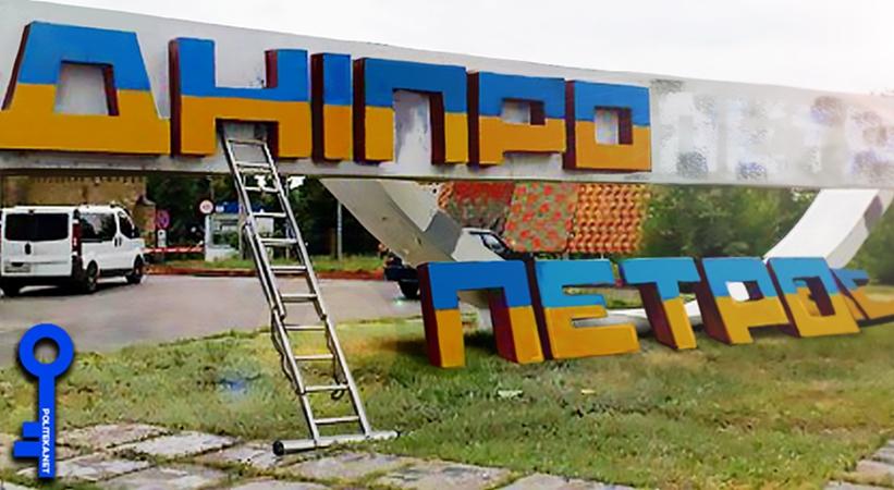 Днепр – новый город на карте Украины. Кому выгодно менять историю в наших головах