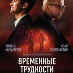 Гуманизм в художественном фильме «Временные трудности»